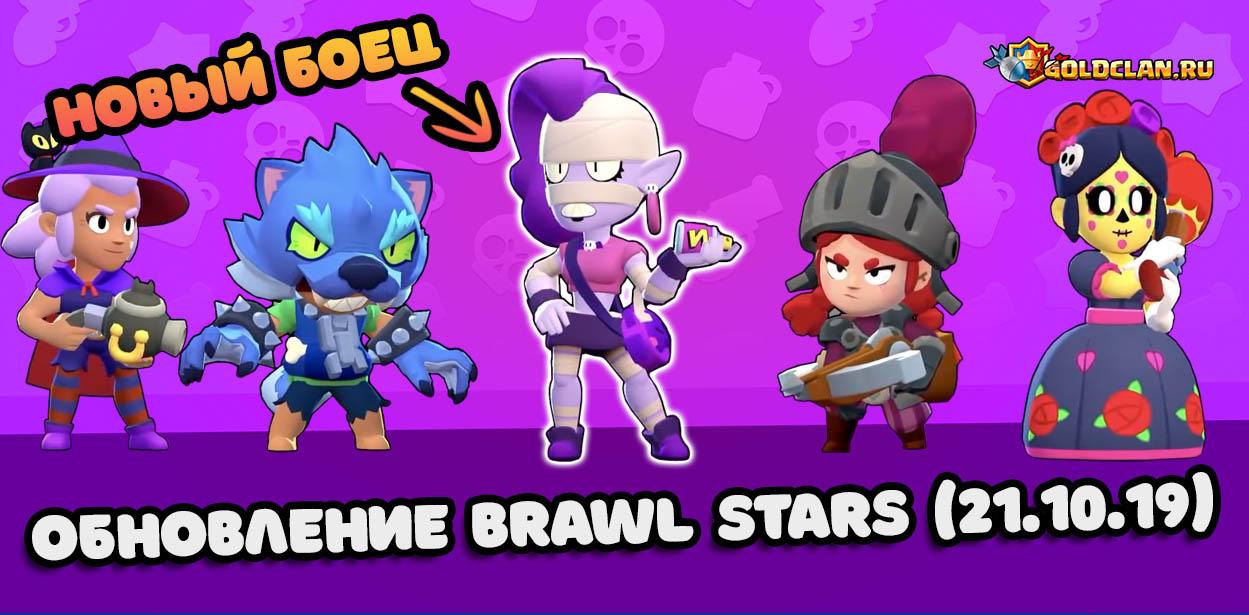 Октябрьское обновление Brawl Stars — новый боец EMZ, скины и многое другое (21.10.19)