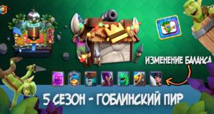 5 сезон Гоблинский пир и ноябрьское изменение баланса (4 ноября 2019)