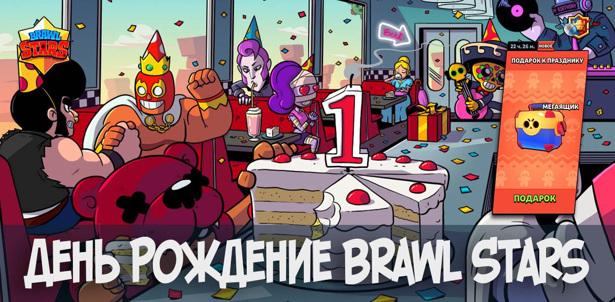 День Рождение Brawl Stars — 12 декабря!