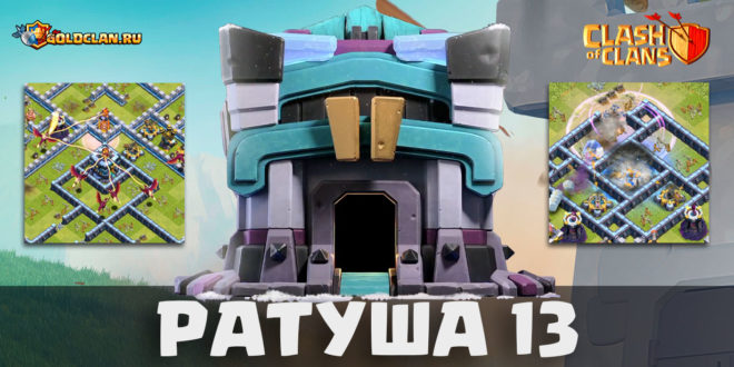 ГигаИнферно - Ратуша 13 во всей красе в Clash of Clans