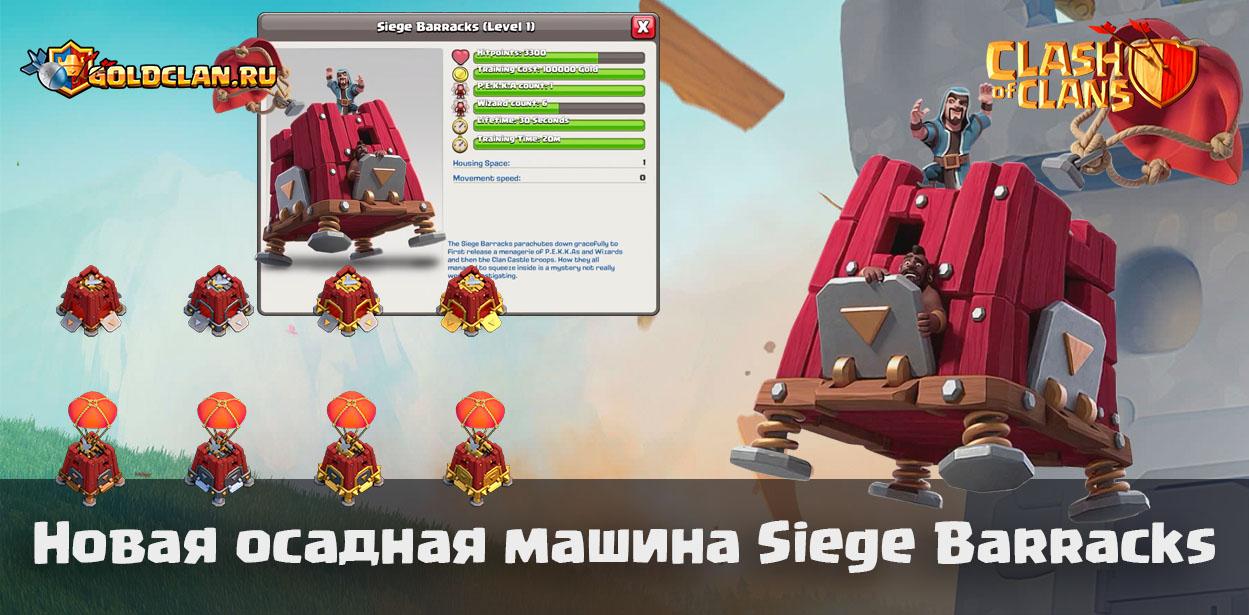Новая осадная машина Siege Barracks/ Осадные Казармы в Clash of Clans