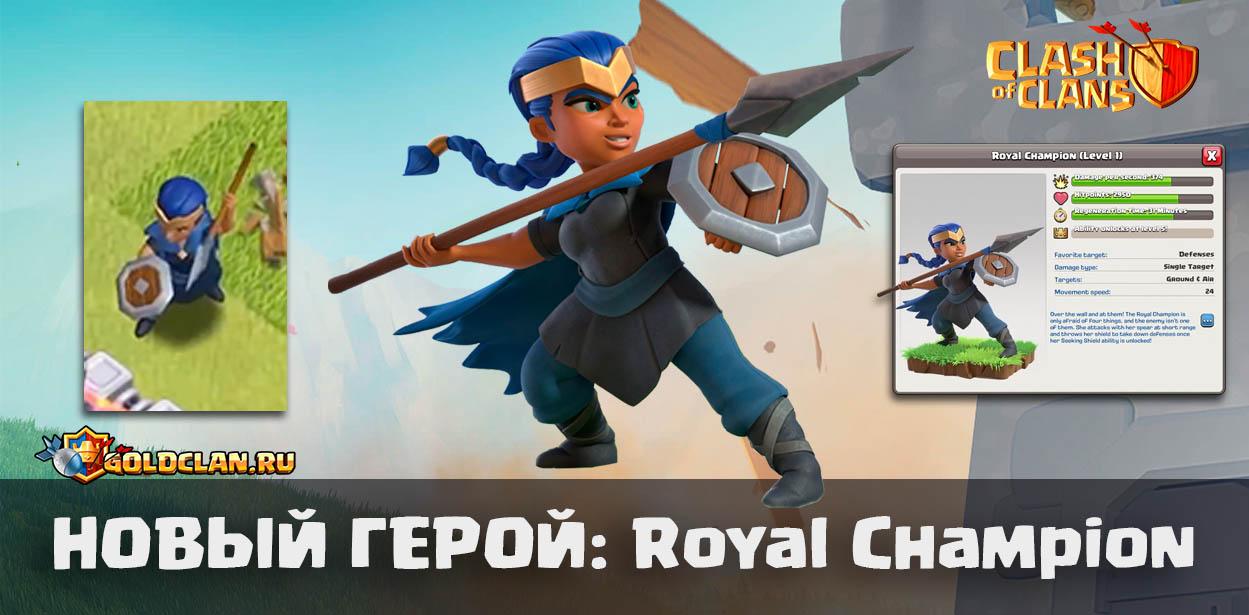 Новые герой Royal Champion/ Королевская Чемпионка в Clash of Clans