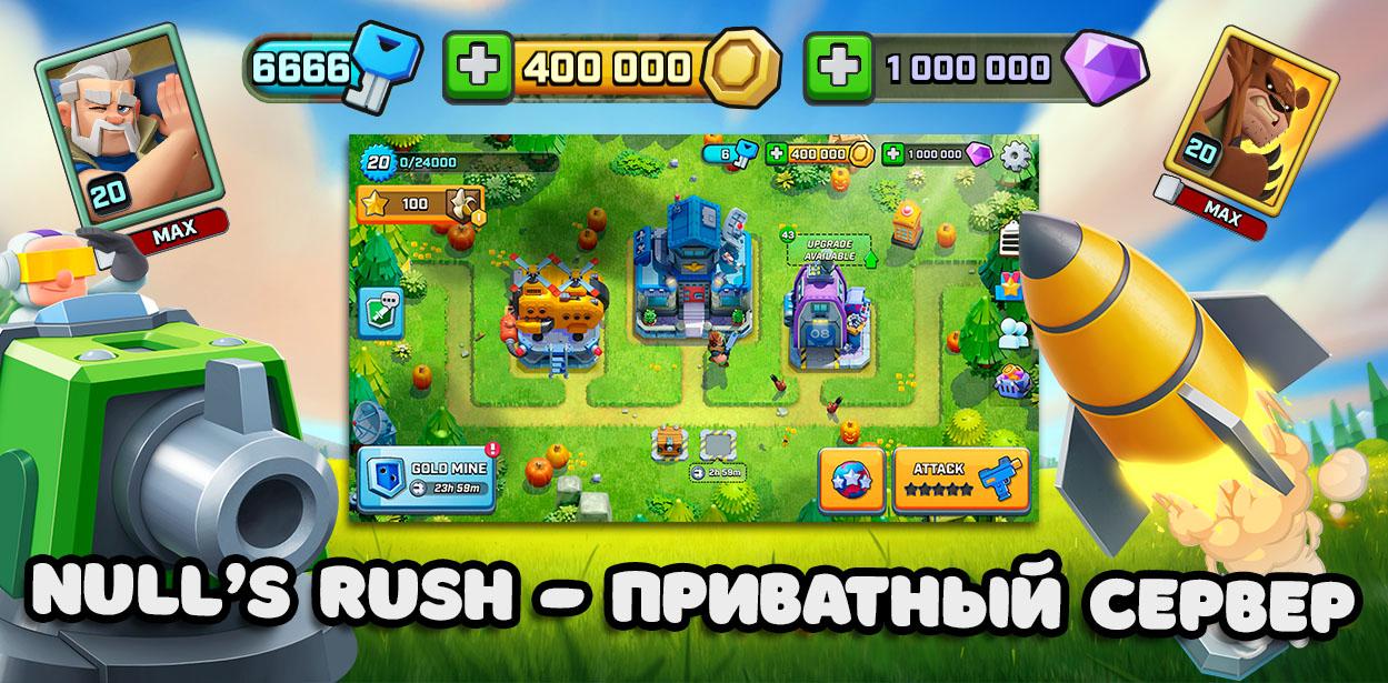 Null's Rush - первый в мире приватный сервер по игре Rush Wars