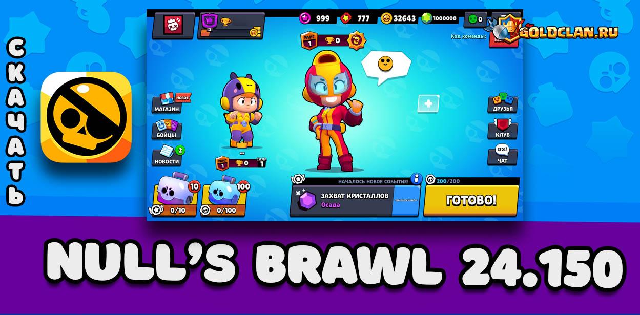 Обновление Null's Brawl 24.150 — с новыми бойцами Беа и Максом