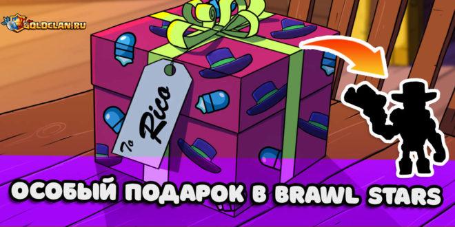 Особый подарок в Brawl Stars. Что там может быть?