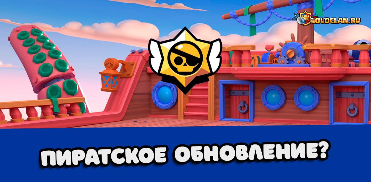 Пиратское обновление или новый боец Пират в Brawl Stars