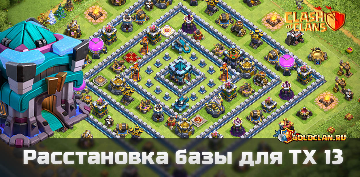 Расстановка для ТХ 13/ Ратуша 13 с Швырятелем в Clash of Clans