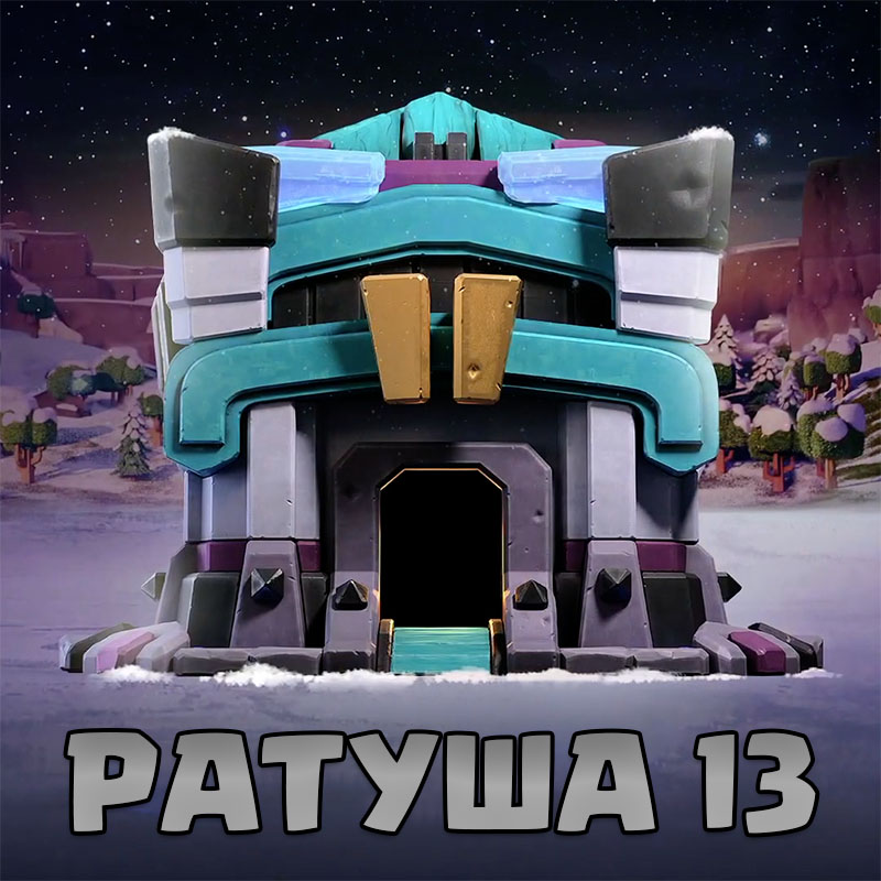 Ратуша 13