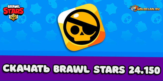 Скачать Brawl Stars 24.150 - исправление багов