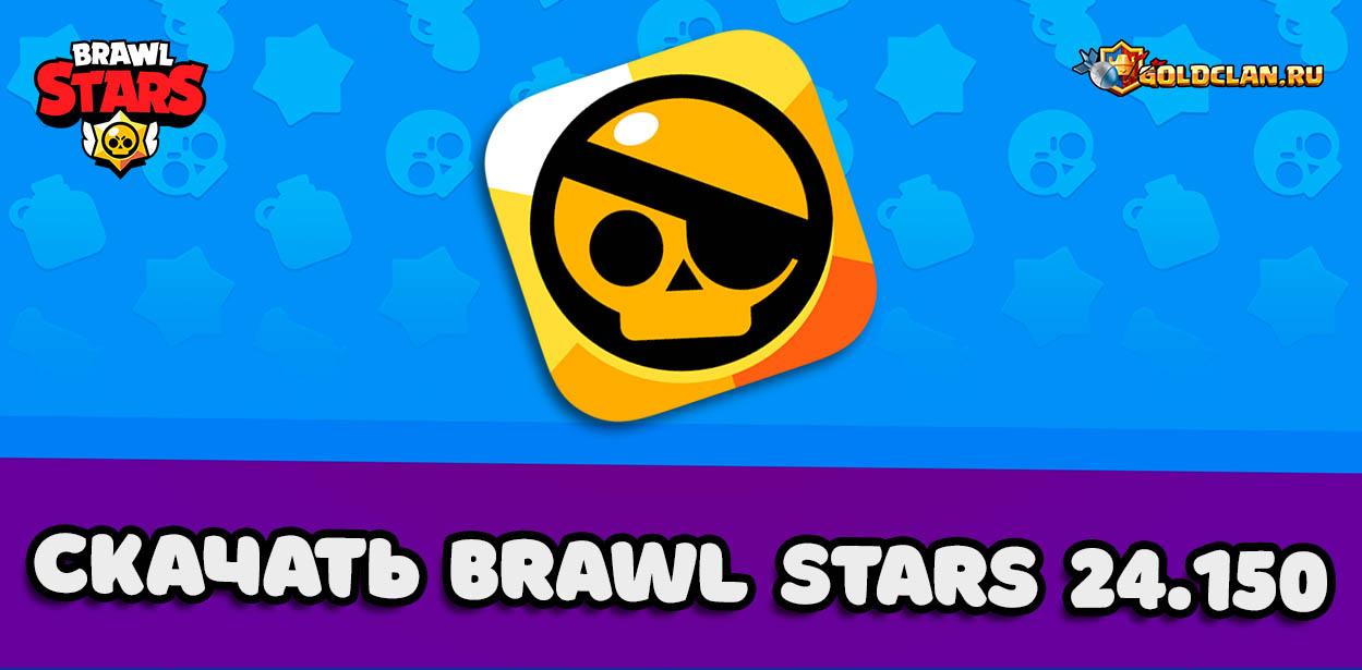 Скачать Brawl Stars 24.150 — исправление багов