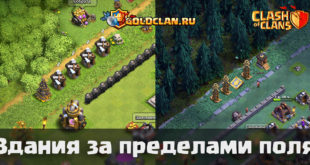 Здания на самом краю в Clash of Clans [баг/ секрет]