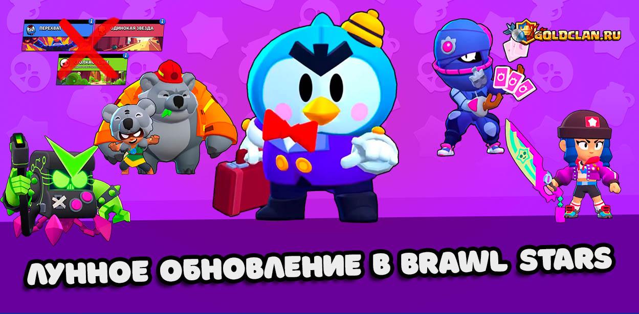 Обновление Brawl Stars - новый боец Мистер П. + скины и многое другое