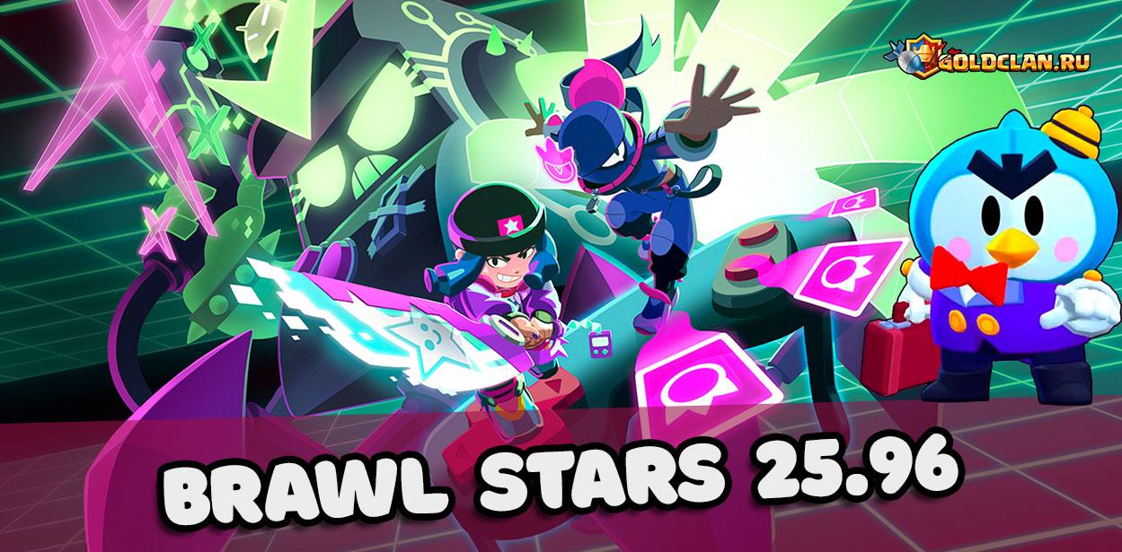 Скачать Brawl Stars v.25.96 — новый боец Мистер П. + новые скины и многое другое