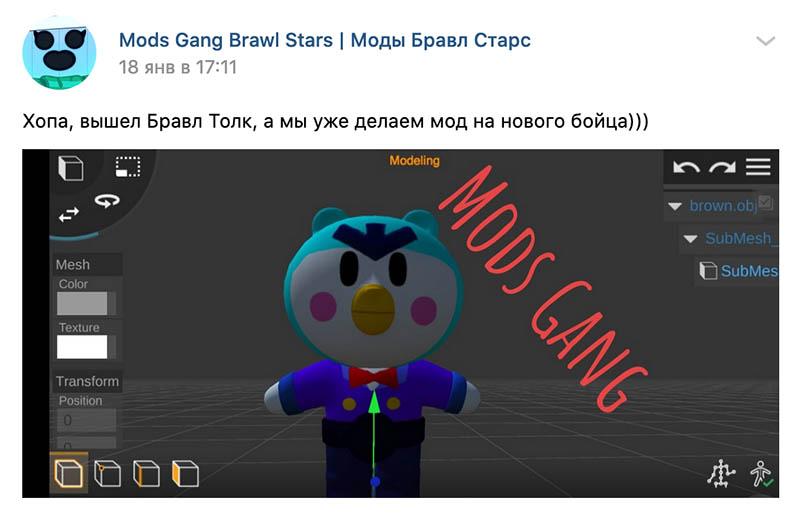 Создание Мистер П для Brawl Stars