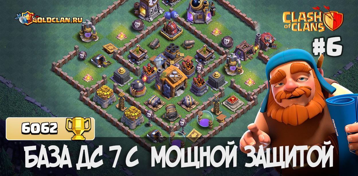 Свежая база ДС 7 для мощной защиты в Clash of Clans