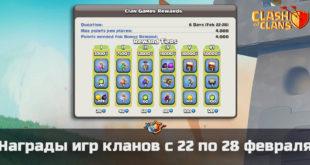 Награды в клановых играх с 22 по 28 февраля в Clash of Clans