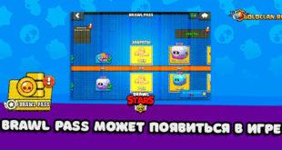 Brawl Pass - игровой пропуск к дополнительным наградам в Brawl Stars