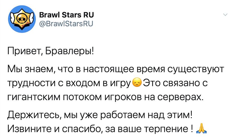 Brawl Stars переполнен