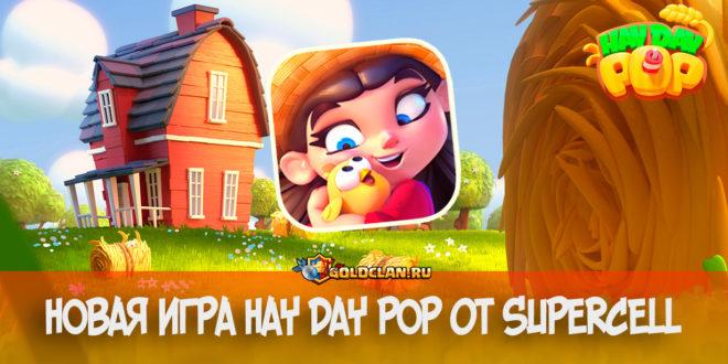 Hay Day Pop - новая игра от Supercell | Как скачать?