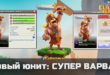 Суперварвар - супер воин в Clash of Clans