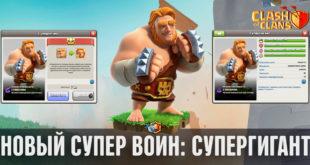 Супергигант - новый супер воин в Clash of Clans