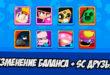 Апрельское изменение баланса в Brawl Stars + Supercell друзья (7.04.20)