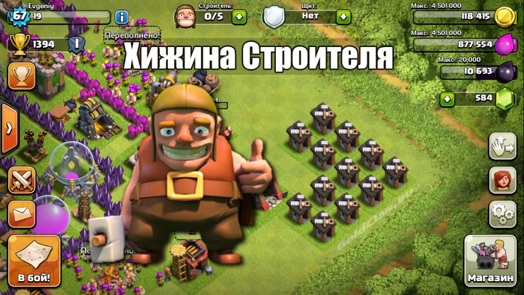 Хижина Строителя GoldClan.ru