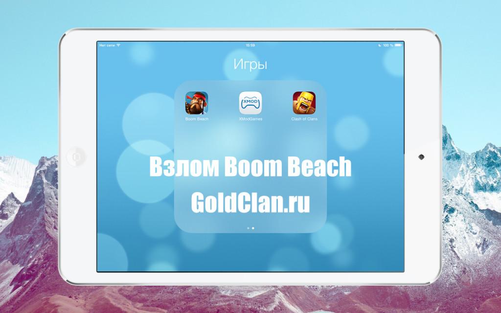 Взлом Boom Beach