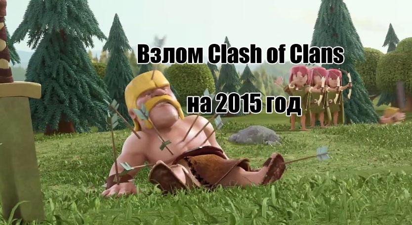 Взлом Clash of Clans 2015