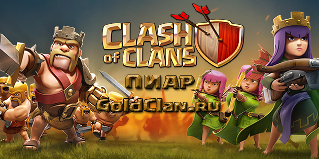 Пиар Кланов в Clash Of Clans