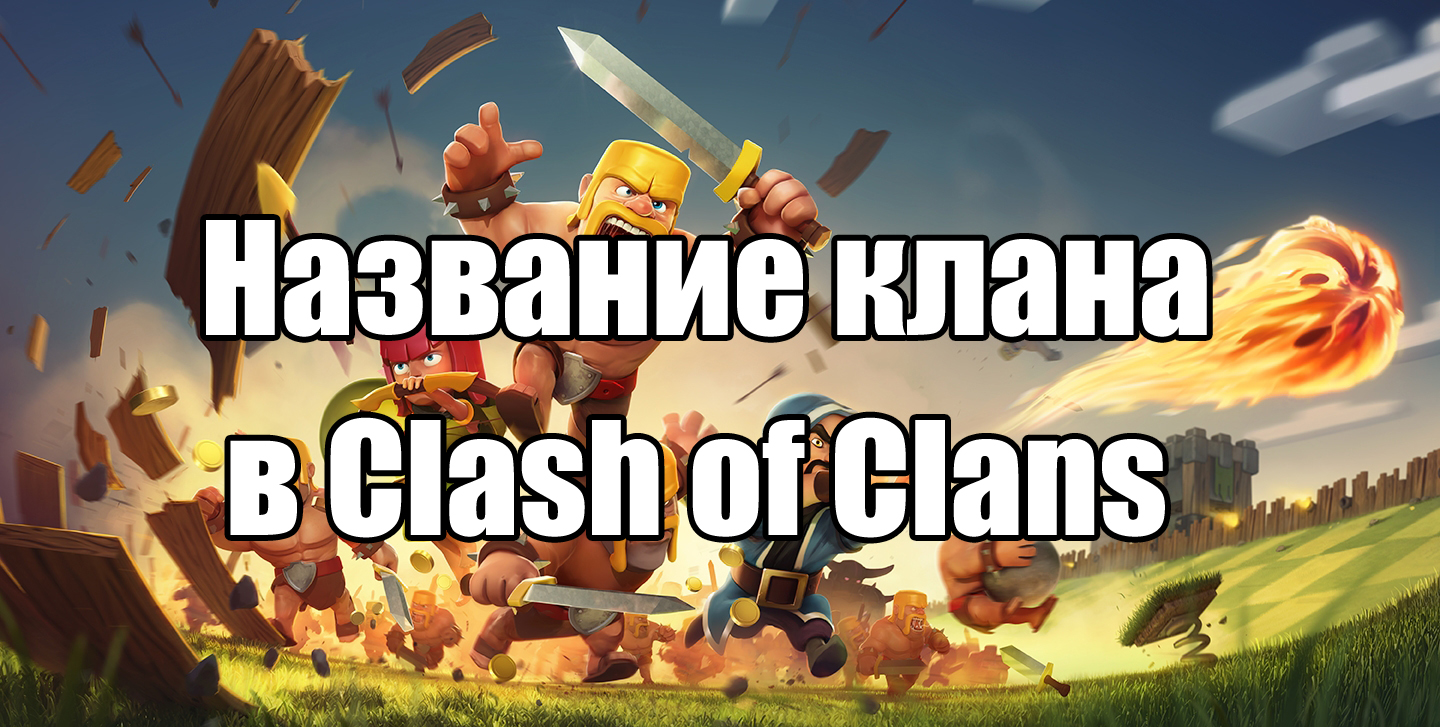 Clash of Clans название клана