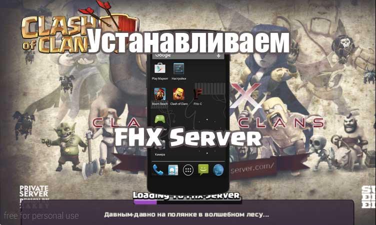 Скачать FHX сервер