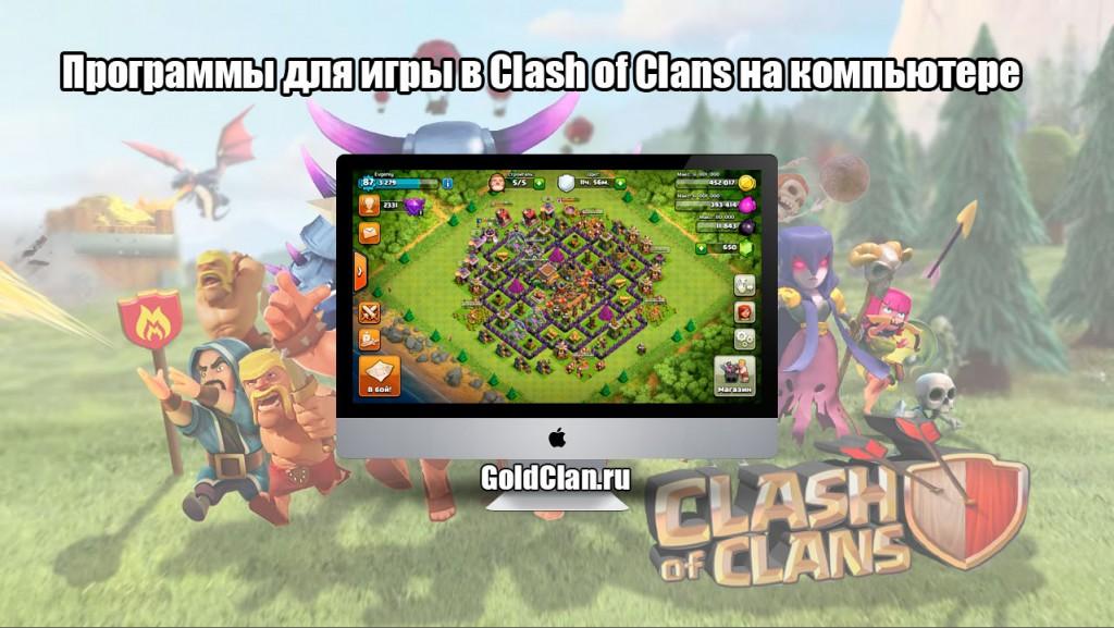 Программы для Clash of Clans