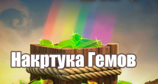Накрутка гемов в Clash of Clans