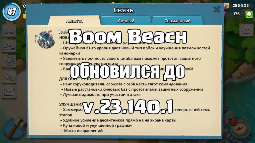 boom beach 23.140.1