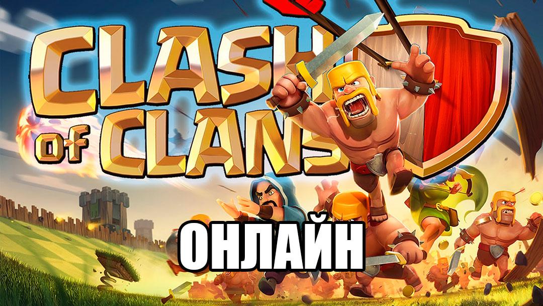 Clash of Clans Онлайн