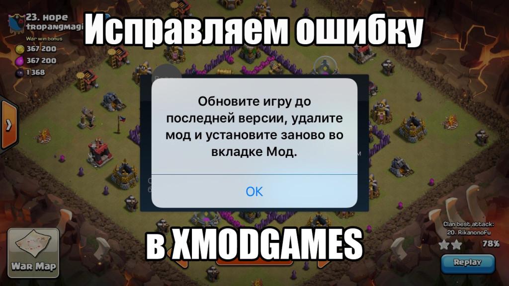 Ошибка в XMODGAMES