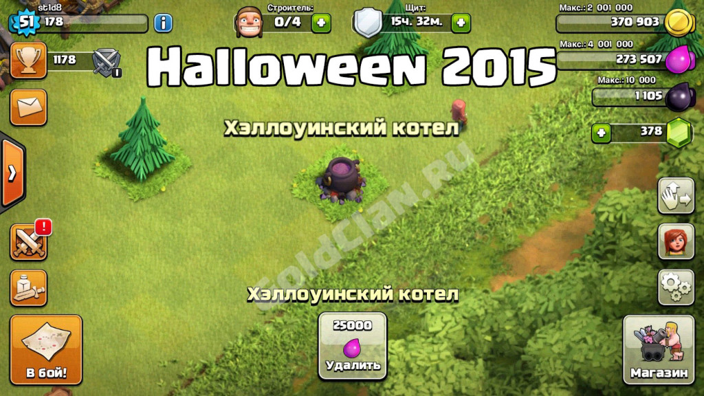 halloween 2015 clash of clans