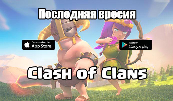 Последняя версия Clash of Clans