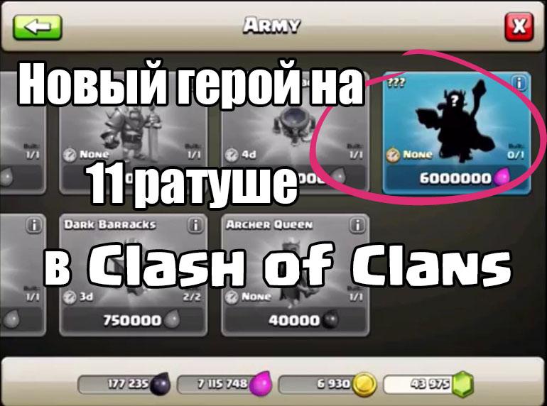 Новый герой 11 ратуша Clash of Clans