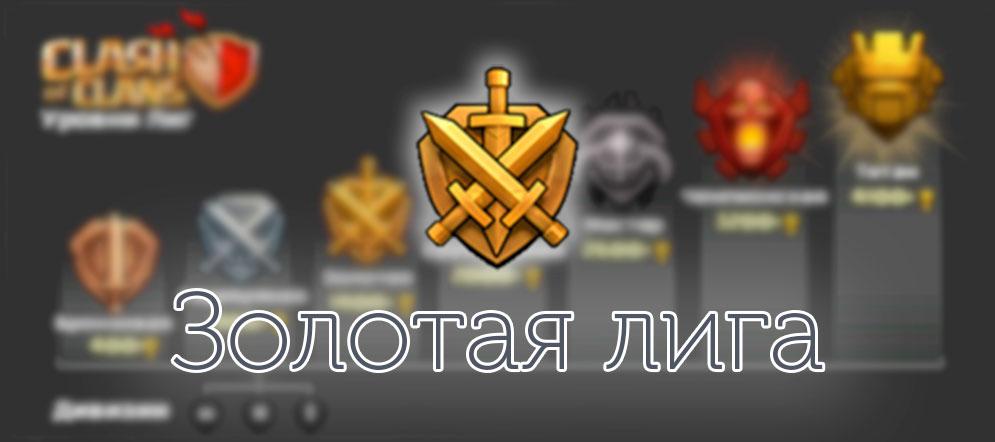 Золотая лига Clash of Clans
