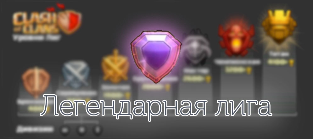 Легендарная лига Clash of Clans
