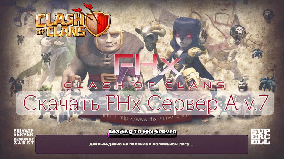 Скачать FHX сервер А v7