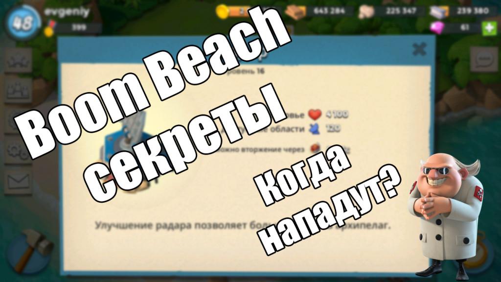 Когда нападут в Boom Beach