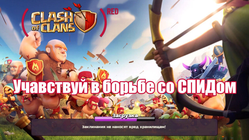 Clash of Clans RED