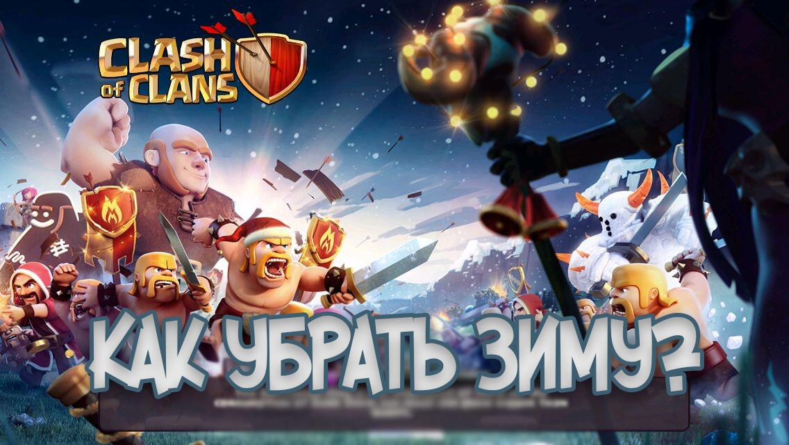 Clash of Clans зима как убрать