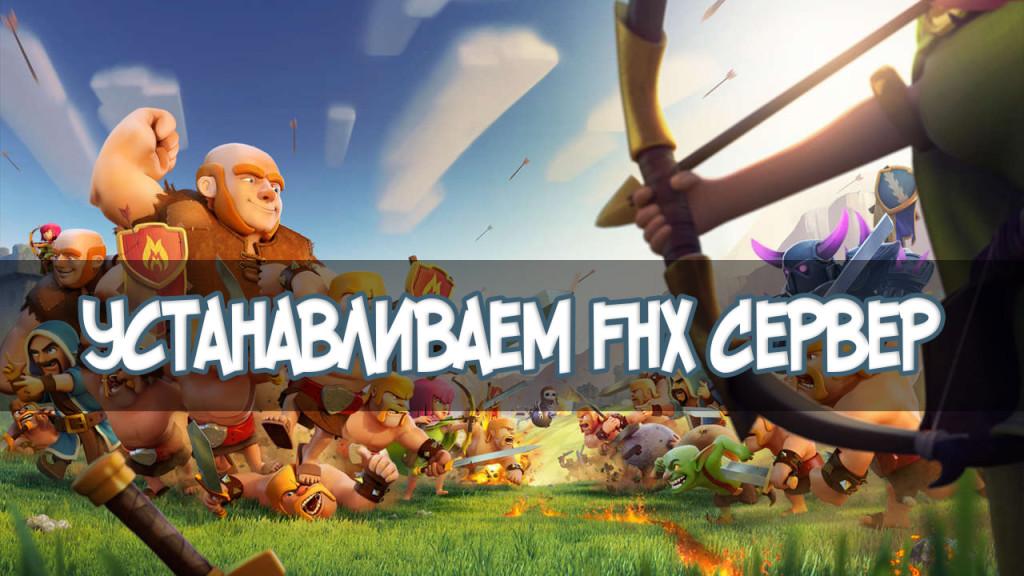 Скачать и установить FHX сервер
