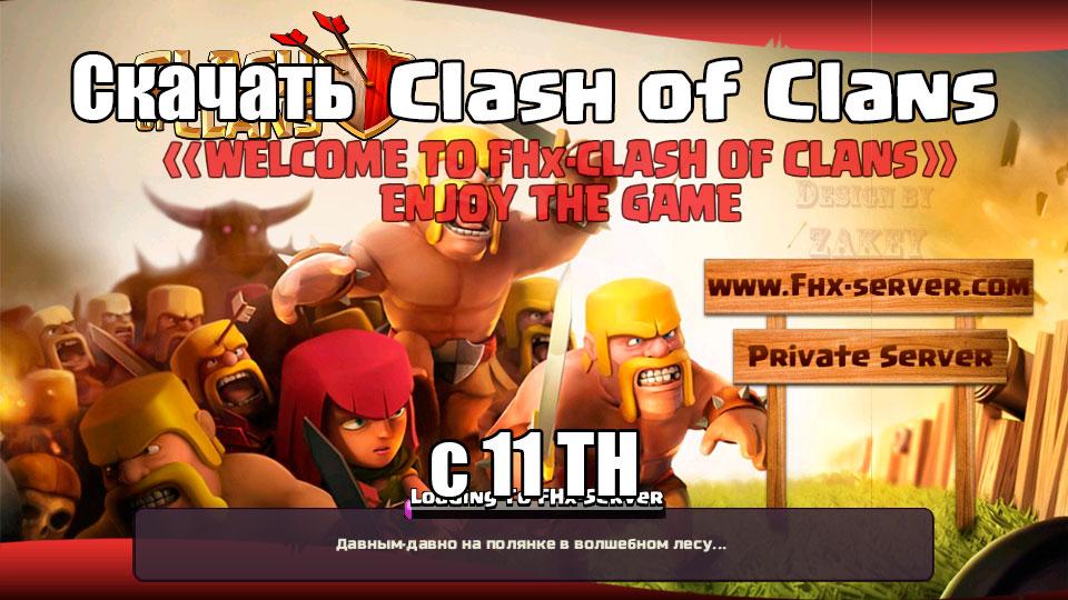 Скачать Clash of Clans 11TH