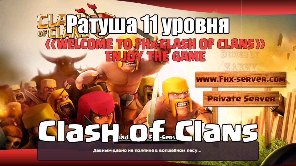 Ратуша 11 уровня Clash of Clans