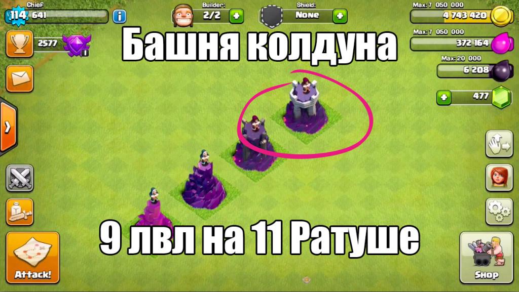 Clash of Clans башня колдуна 9лвл 11 ратуша